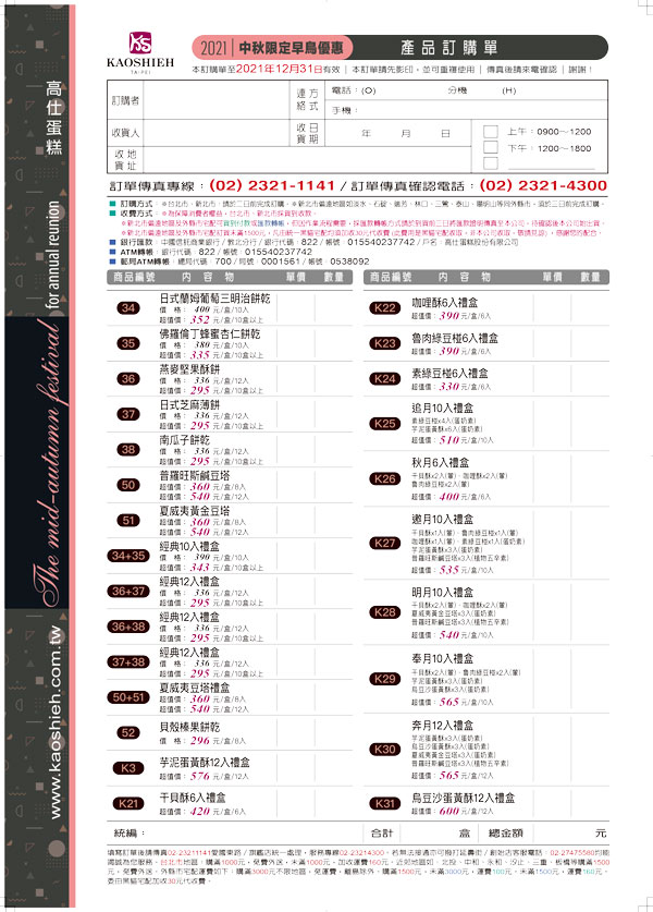 proimages/download/2021/高仕2021中秋訂購單_S.jpg